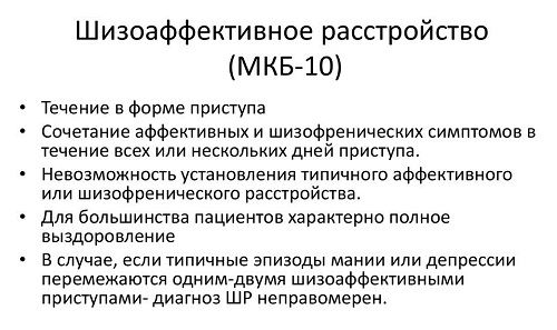 шизоаффективный психоз мкб 10