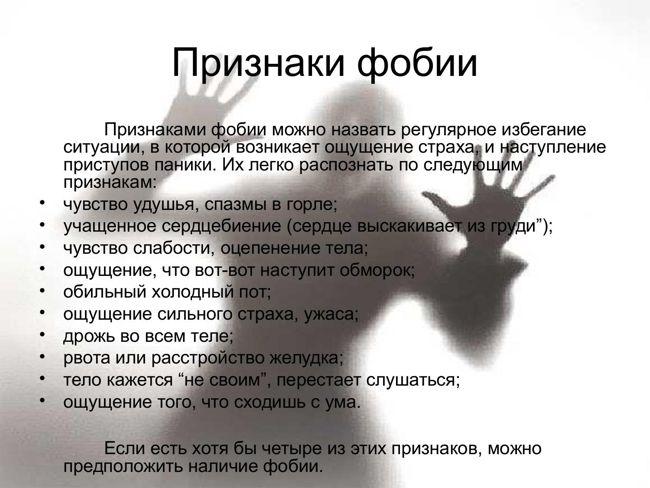 признаки фобии